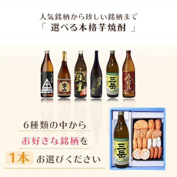 父の日 プレゼント ギフト さつま揚げ 芋焼酎  900ml 選べる セット  小田口屋|ibusukiya|05