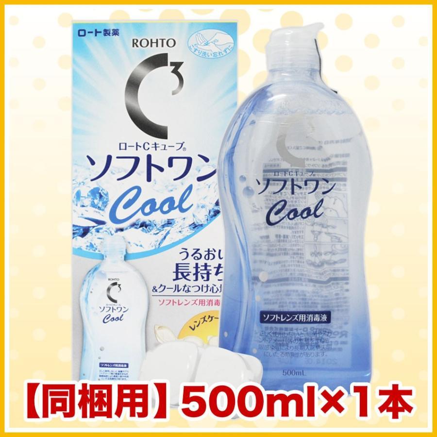 ロート ソフトワン クール 500ml /ソフトコンタクト/ソフトケア用品/ icare