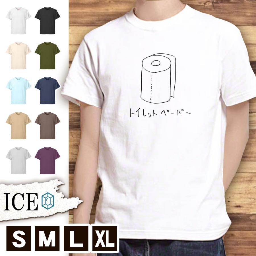 トイレットペーパー おもしろ Tシャツ メンズ レディース かわいい 綿100% 白 黒 大きいサイズ 半袖 xl カッコイイ シュール 面白い ジョーク おもしろ ゆるい|ice-i