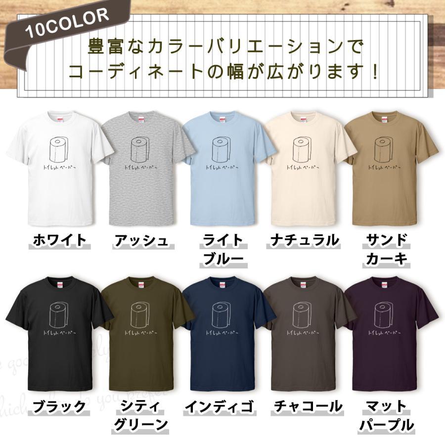 トイレットペーパー おもしろ Tシャツ メンズ レディース かわいい 綿100% 白 黒 大きいサイズ 半袖 xl カッコイイ シュール 面白い ジョーク おもしろ ゆるい|ice-i|02