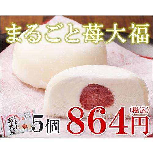まるごといちご大福アイスクリーム(5個入り) ice-ouan