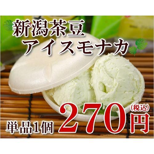 新潟茶豆アイスモナカ(単品1個)|ice-ouan
