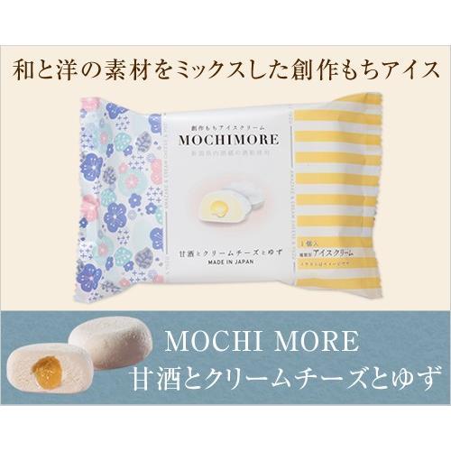 MOCHI MORE 甘酒とクリームチーズとゆず(和と洋の素材をミックスした創作もちアイス)|ice-ouan