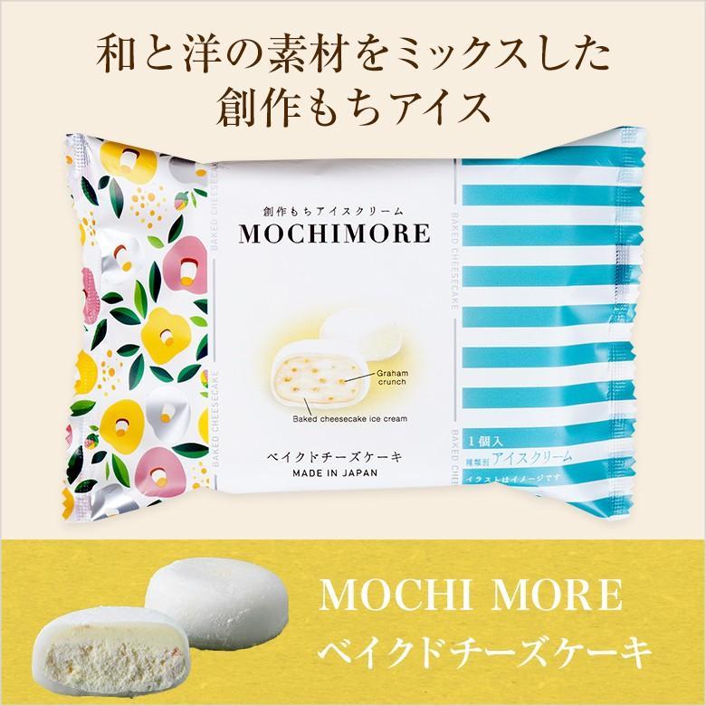 MOCHI MORE ベイクドチーズケーキ(和と洋の素材をミックスした創作もちアイス)|ice-ouan