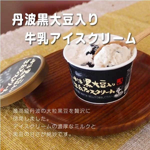 アイス ギフト ご当地 お取り寄せ 丹波篠山 黒豆 低温殺菌 牛乳:カップアイス 単品|ice-sasayama|03