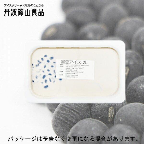 業務用 丹波篠山食品 黒豆アイスクリーム 2000ml×1個|ice-sasayama
