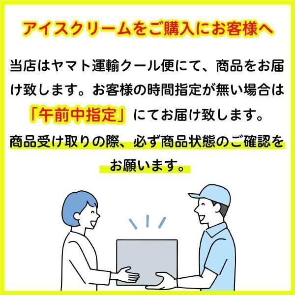 業務用 丹波篠山食品 牛乳アイスクリーム 2000ml×1個|ice-sasayama|02