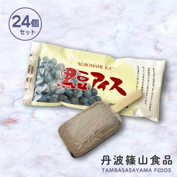 アイスギフト ご当地 お取り寄せ 丹波篠山 黒大豆 アントシアニン:黒豆アイスバー|ice-sasayama