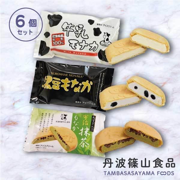 アイス ギフト ご当地 お取り寄せ 丹波篠山 黒豆 低温殺菌 牛乳:もなか 6ケ ice-sasayama