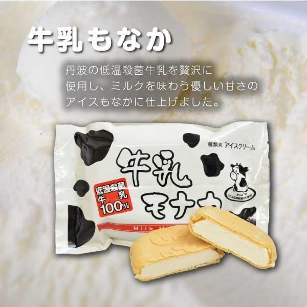 アイス ギフト ご当地 お取り寄せ 丹波篠山 黒豆 低温殺菌 牛乳:もなか 単品|ice-sasayama|02