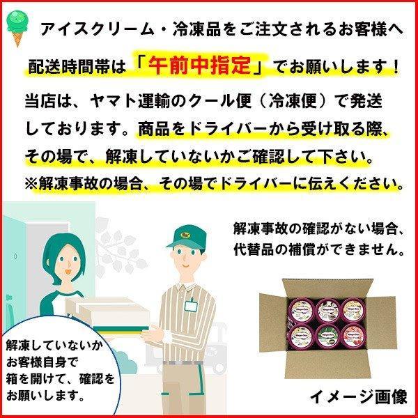 アイス ギフト ご当地 お取り寄せ 丹波篠山 黒豆 低温殺菌 牛乳:もなか 単品|ice-sasayama|05