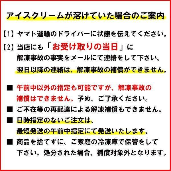 アイス ギフト ご当地 お取り寄せ 丹波篠山 黒豆 低温殺菌 牛乳:もなか 単品|ice-sasayama|06