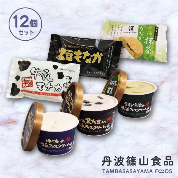アイス ギフト ご当地 お取り寄せ 丹波篠山 黒豆 低温殺菌 牛乳:カップ&もなかセット|ice-sasayama