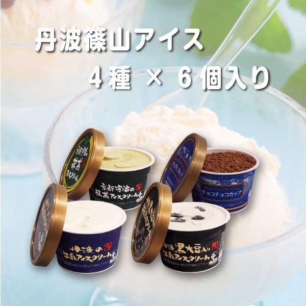 アイス ギフト ご当地 お取り寄せ 丹波篠山 黒豆 低温殺菌 牛乳:カップ&もなかセット|ice-sasayama|02