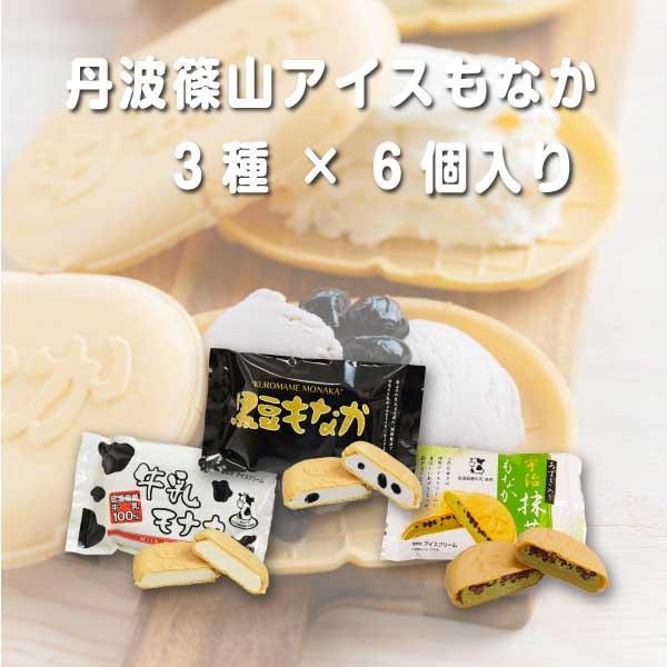 アイス ギフト ご当地 お取り寄せ 丹波篠山 黒豆 低温殺菌 牛乳:カップ&もなかセット|ice-sasayama|07