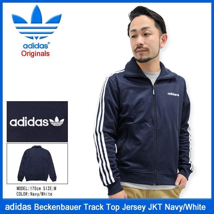 presenting sale usa online fashion アディダス adidas ジャケット メンズ ベッケンバウアー トラック トップ ジャージ ネイビー/ホワイト オリジナルス(Beckenbauer  JKT AJ6952) :ADI-AJ6952:ice field - 通販 - Yahoo!ショッピング