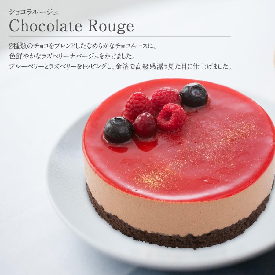 お誕生日  ホールケーキ(冷凍)ショコラルージュ 4号  ハーゲンダッツ バニラ・ストロベリーのミニカップ 2個 セット 送料無料 ギフト|iceselection|02