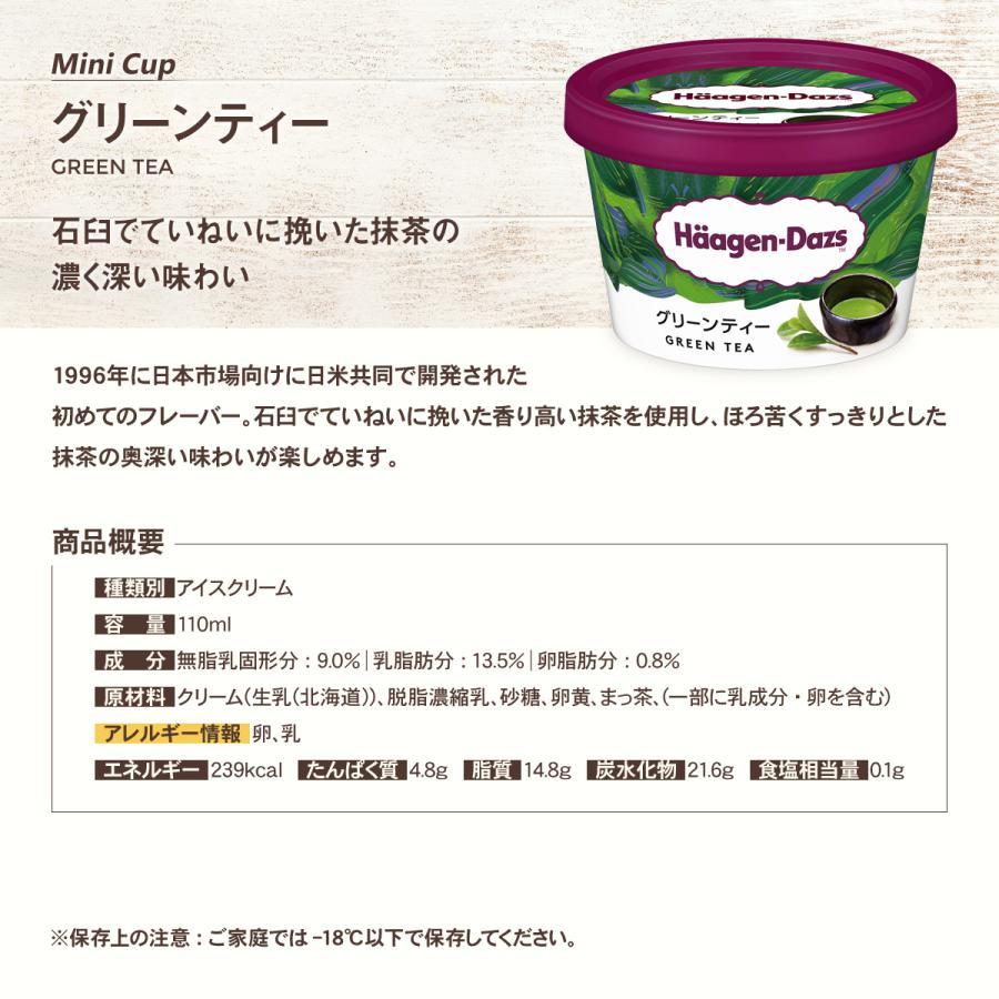ハーゲンダッツ 14種 クリスピーサンド 4個 バー2個  マルチパック2個 ミニカップ 8個セット HG-PREMIUM|iceselection|03
