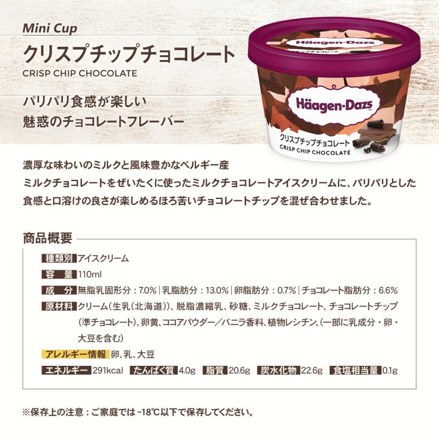 ハーゲンダッツ 14種 クリスピーサンド 4個 バー2個  マルチパック2個 ミニカップ 8個セット HG-PREMIUM|iceselection|07