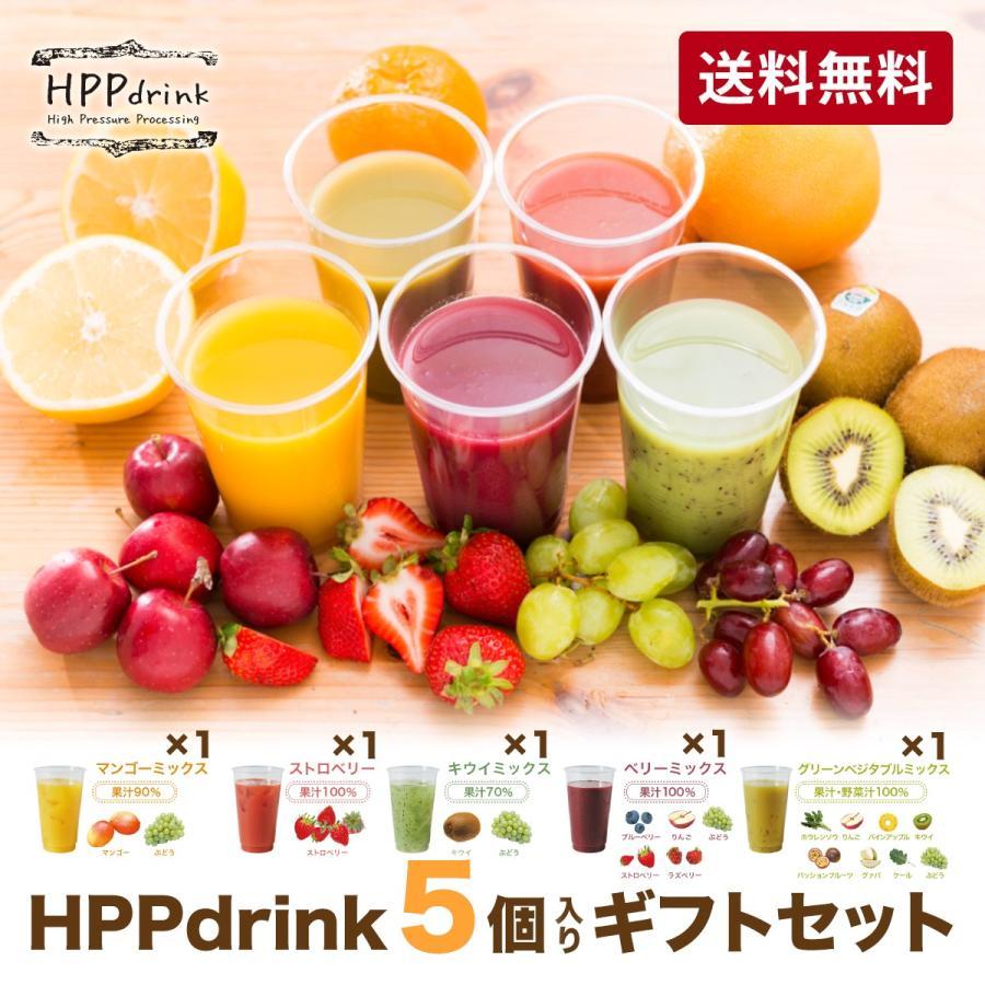 コールドプレス ジュース FOOD BOAT HPPdrink 5個入りギフトセット 健康 美容 ダイエット デトックス効果 美肌|iceselection