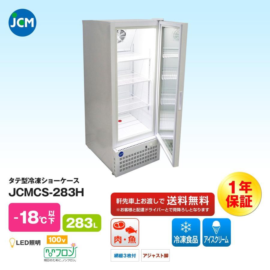 JCM社製 タテ型冷凍ショーケース JCMCS-283H