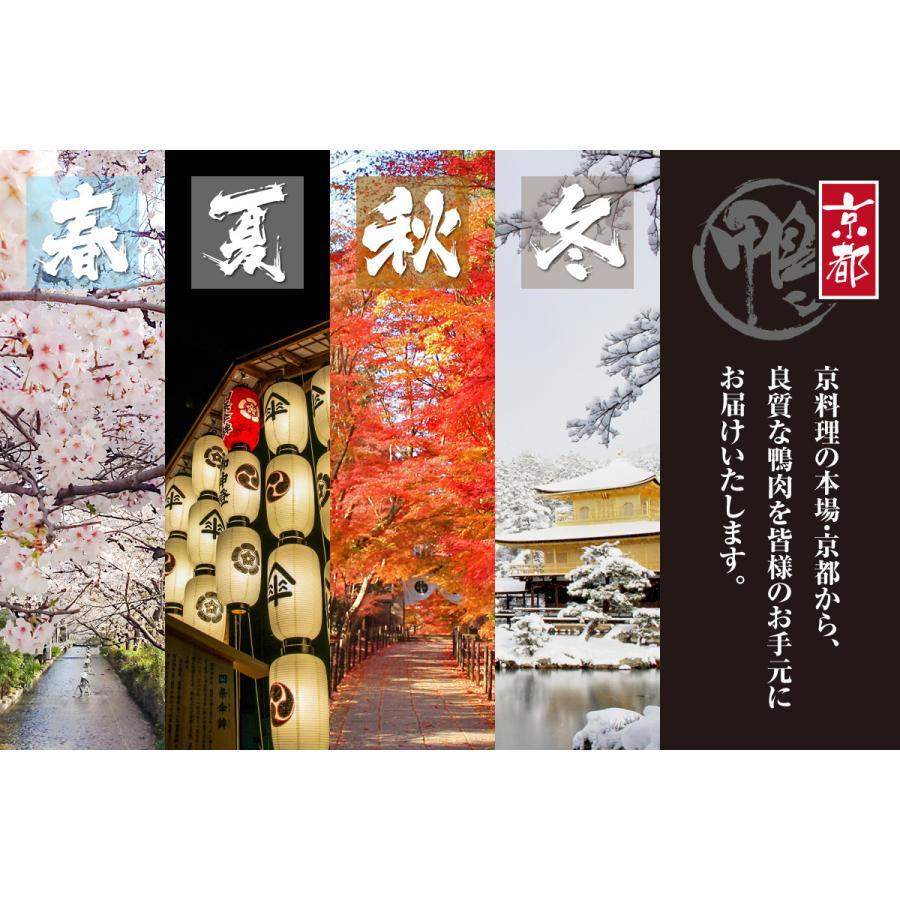 古都京都からのお届け!こだわり鴨鍋と味付け鴨ロースと上スモークロースのセット 3〜4人前 KAM-N1‐R|iceselection|02