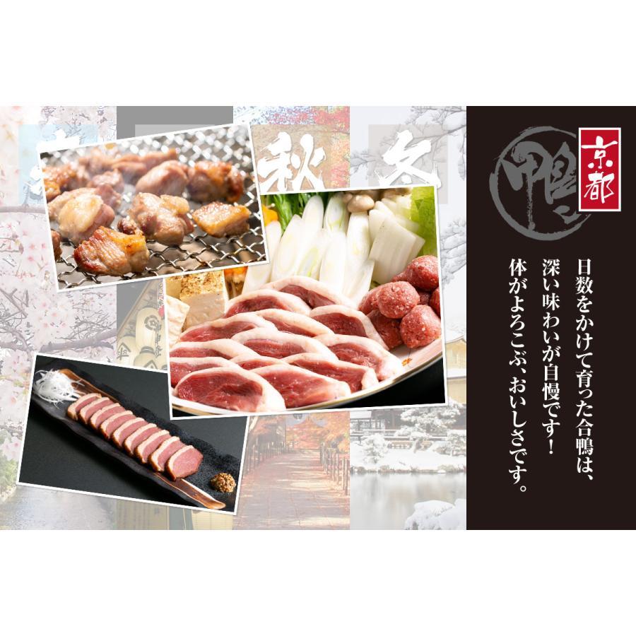 古都京都からのお届け!こだわり鴨鍋と味付け鴨ロースと上スモークロースのセット 3〜4人前 KAM-N1‐R|iceselection|03