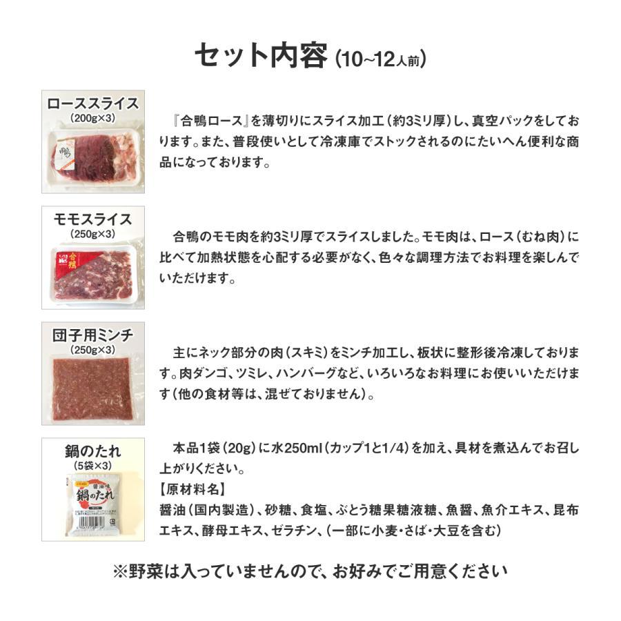 古都京都からのお届け!こだわり鴨鍋セット 10〜12人前 KAM-N4 iceselection 04