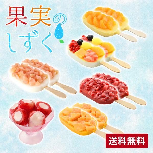 プレゼント  果実のしずく(リッチ果実バー・新まるごと苺アイス)  ダブル ギフト  グルメ セット|iceselection