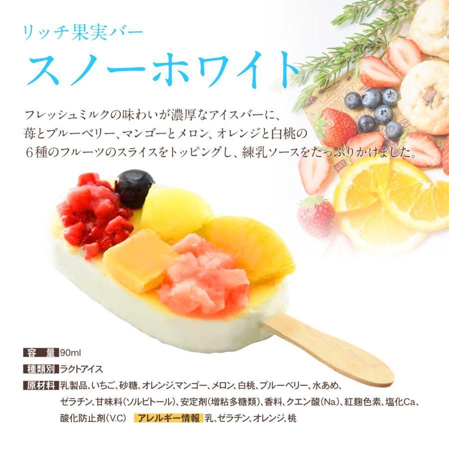 プレゼント  果実のしずく(リッチ果実バー・新まるごと苺アイス)  ダブル ギフト  グルメ セット|iceselection|02