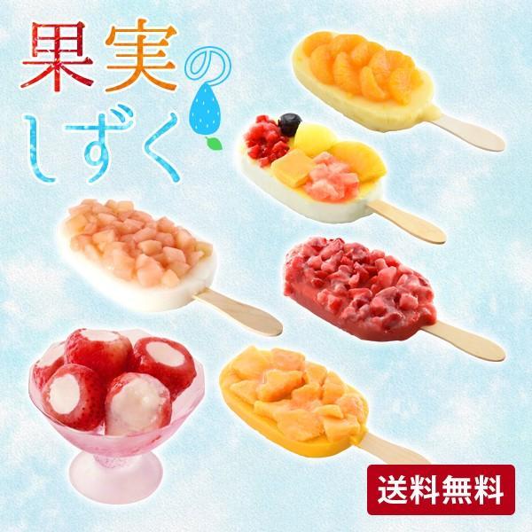 プレゼント  果果実のしずく (リッチ果実バー・新まるごと苺アイス) スタンダード ギフト グルメ セット|iceselection