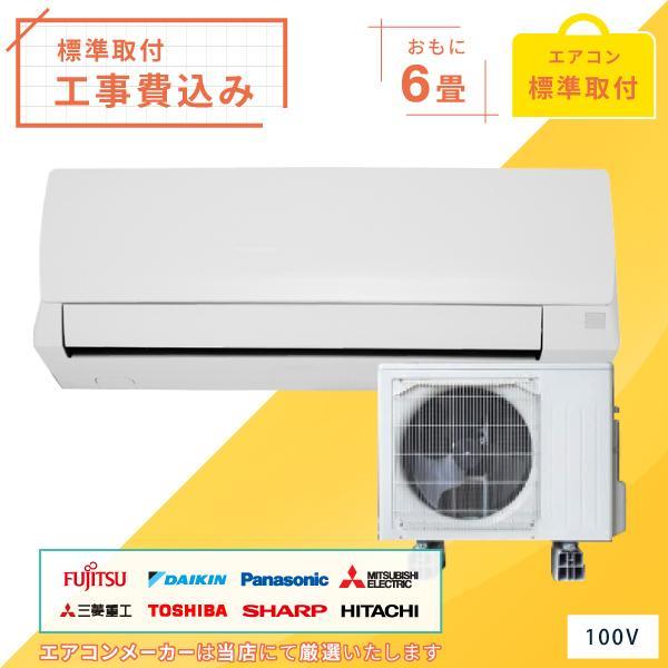 【標準取付工事セット】2021年 最新モデル 冷暖房エアコン 国内メーカー 新品 6畳用 2.2kw(100V・15A)送料無料・工事費込! ichiban-air