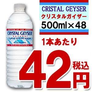 クリスタルガイザー 500ml Crystal Geyser ミネラルウォーター 天然水 最安値挑戦! ※2ケース48本単位での購入限定 ※同梱不可 【msos】0413d ichiban-ya