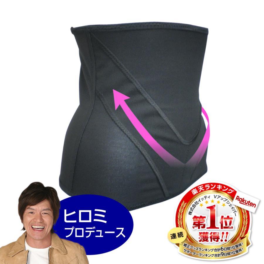 【ポイント10倍】<Vアップシェイパー >正規販売元 ヒロミ監修 送料無料  ウエストエクササイズ ブイアップシェイパー ichibanboshi