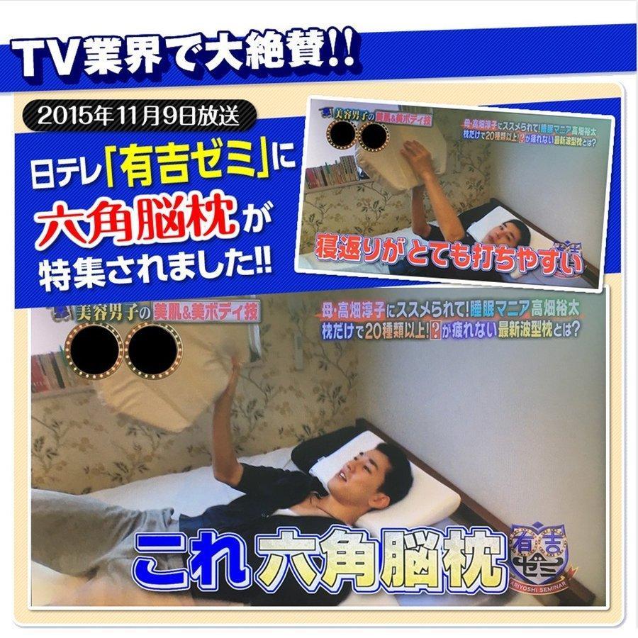 六角脳枕 快眠 安眠 肩こり 首こり 頭痛 低反発 睡眠検査技師認定! 送料無料 あすつく【メーカー公式】 ichibanboshi 05