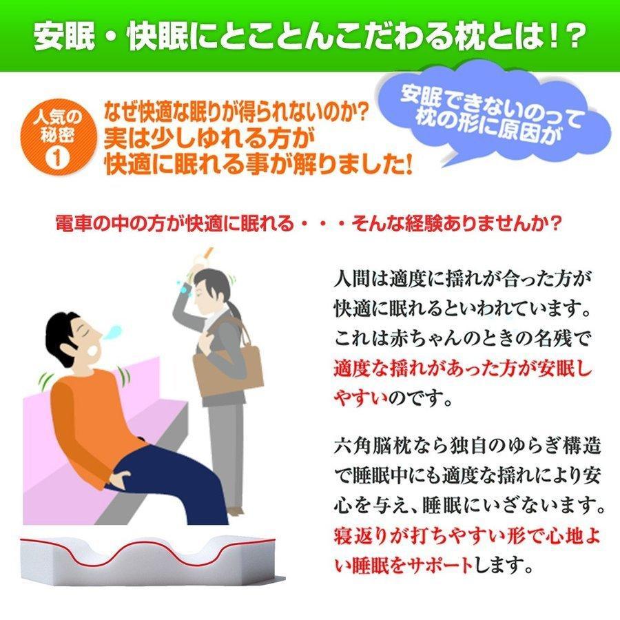 六角脳枕 快眠 安眠 肩こり 首こり 頭痛 低反発 睡眠検査技師認定! 送料無料 あすつく【メーカー公式】 ichibanboshi 10