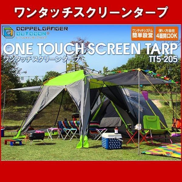 タープテント ワンタッチスクリーンタープ DOPPELGANGER OUTDOOR ドッペルギャンガー アウトドア TT5-205 代引不可 同梱不可