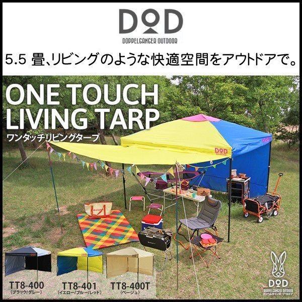 ワンタッチリビングタープ DOPPELGANGER OUTDOOR TT8-400ブラック/グレー 代引不可