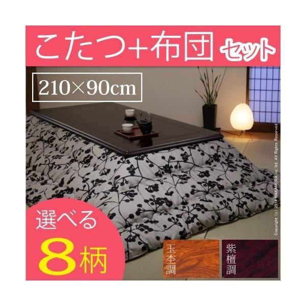 家具調 こたつ 長方形 セット 和調継脚こたつ 210×90cm+国産こたつ布団 2点セット 代引不可 同梱不可