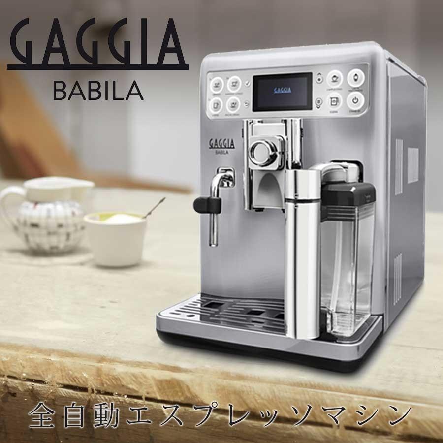 人気定番の 全自動エスプレッソマシン コーヒー BABILA コーヒー BABILA バピラ GAGGIA 業務用 全自動エスプレッソマシン 15気圧 1.5L 15気圧 安全装置SUP046DG, Oriental Select Shop マリマリ:94d919b5 --- grafis.com.tr