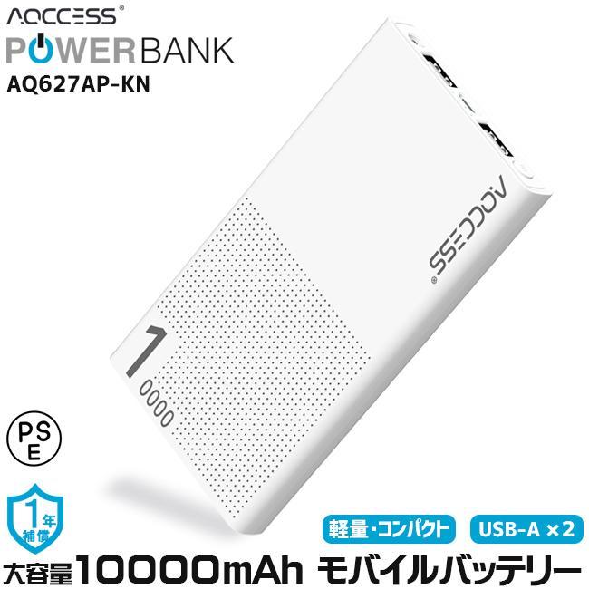 モバイルバッテリー 容量 10000mAh スマホ タブレット 充電 軽量 コンパクト スマホ タブレット急速充電 高速充電器 USB充電 AQCCESS AQ627AP-KN BHS|ichibankanshop
