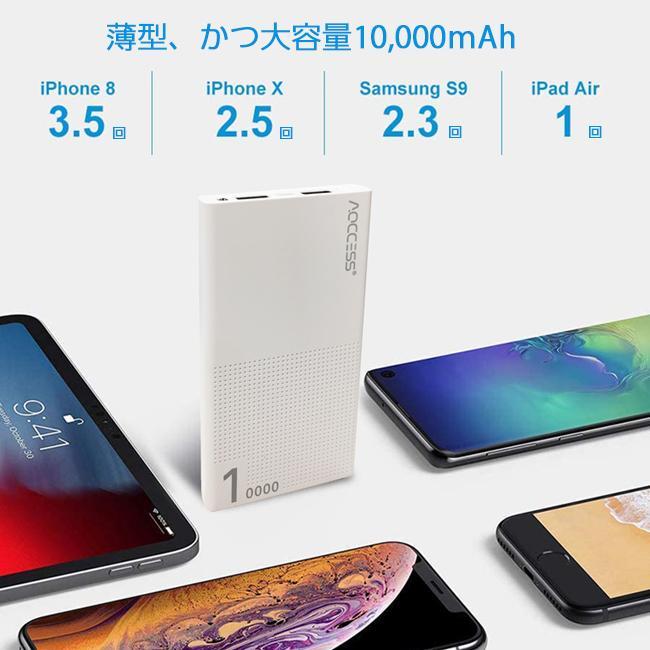 モバイルバッテリー 容量 10000mAh スマホ タブレット 充電 軽量 コンパクト スマホ タブレット急速充電 高速充電器 USB充電 AQCCESS AQ627AP-KN BHS|ichibankanshop|03