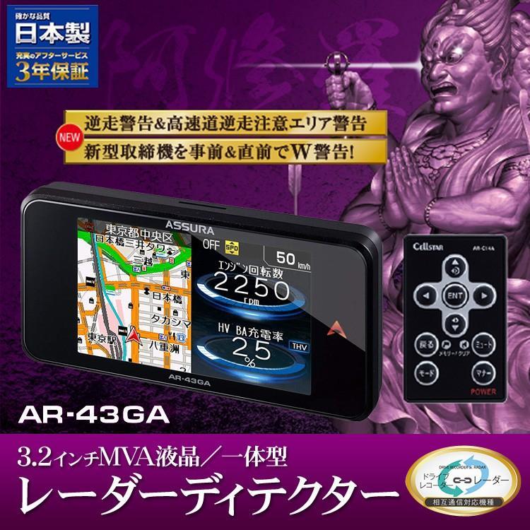 レーダーディテクター GPSレーダー探知機 ASSURA 一体型 OBDII接続対応 日本製 3年間保証 リモコン付属 Cellstar セルスター AR-43GA ichibankanshop