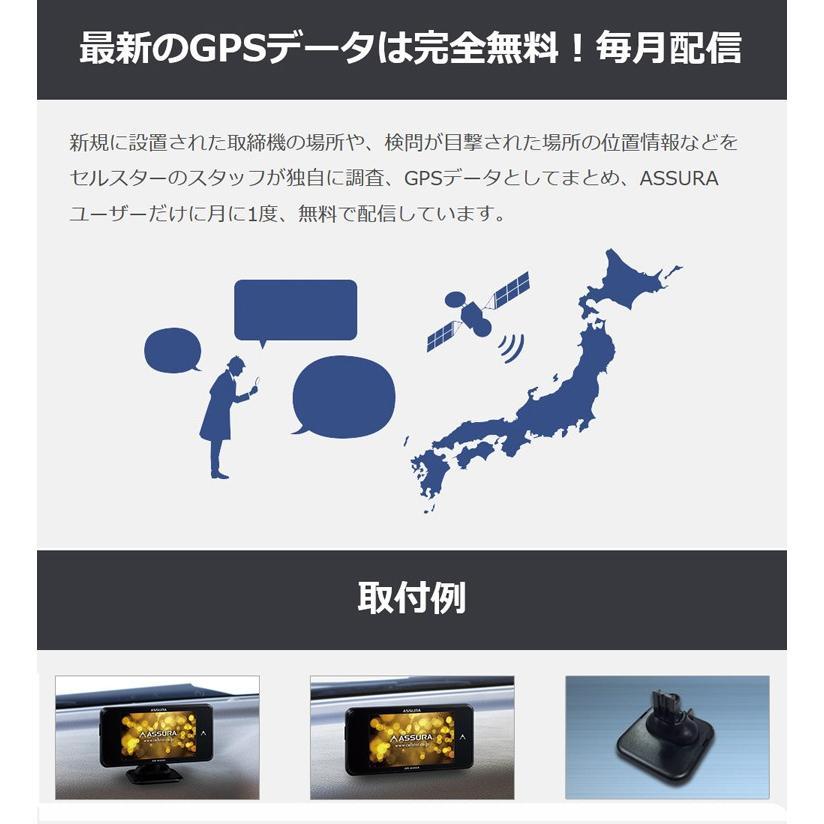 レーダーディテクター GPSレーダー探知機 ASSURA 一体型 OBDII接続対応 日本製 3年間保証 リモコン付属 Cellstar セルスター AR-43GA ichibankanshop 06