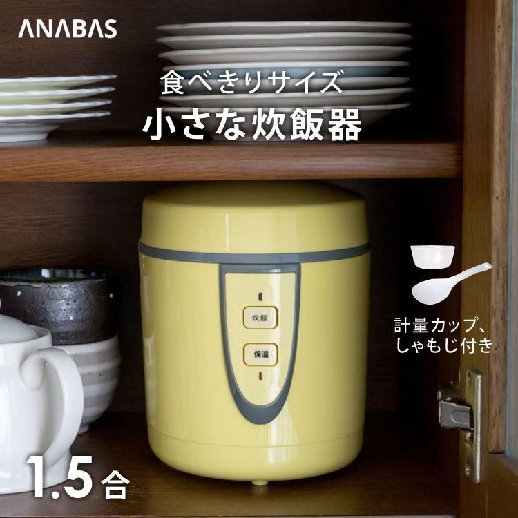 炊飯器 1.5合 保温機能付き 内窯丸洗い可 省スペース 小型 ミニ炊飯器 計量カップ しゃもじ付き 新生活 一人暮らし 少人数向け Anabas ARM-1500|ichibankanshop