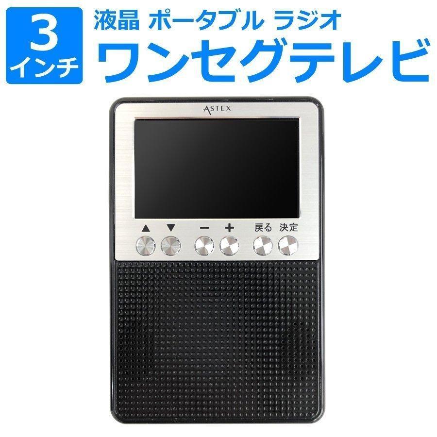3インチ 液晶テレビ ワンセグテレビ TV&ラジオ FM AM 小型 災害 緊急 非常時 乾電池対応 ポータブルテレビ アウトドア 災害時にも役立ちます WIS AS-3OR|ichibankanshop