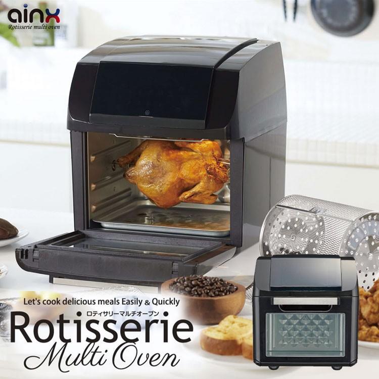 ロティサリーマルチオーブン オーブントースター ロースター 温風循環方式 温風調理 ノンフライヤー レシピブック付き 省スペース タッチパネル AINX AX-K3B ichibankanshop