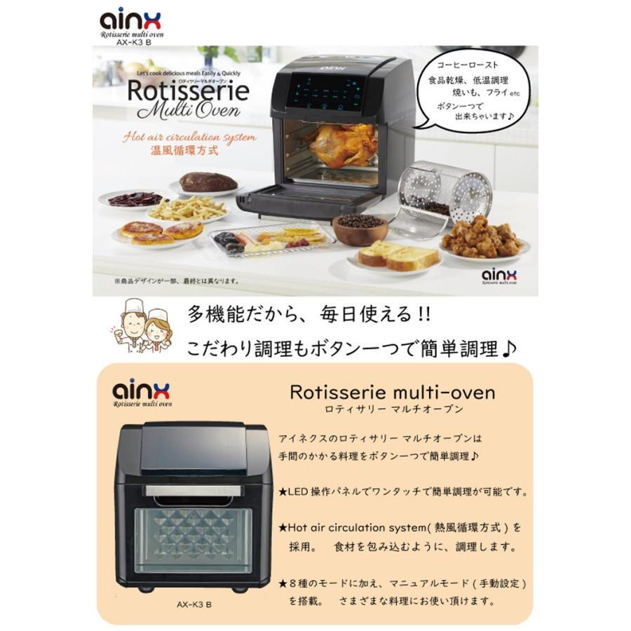 ロティサリーマルチオーブン オーブントースター ロースター 温風循環方式 温風調理 ノンフライヤー レシピブック付き 省スペース タッチパネル AINX AX-K3B ichibankanshop 02