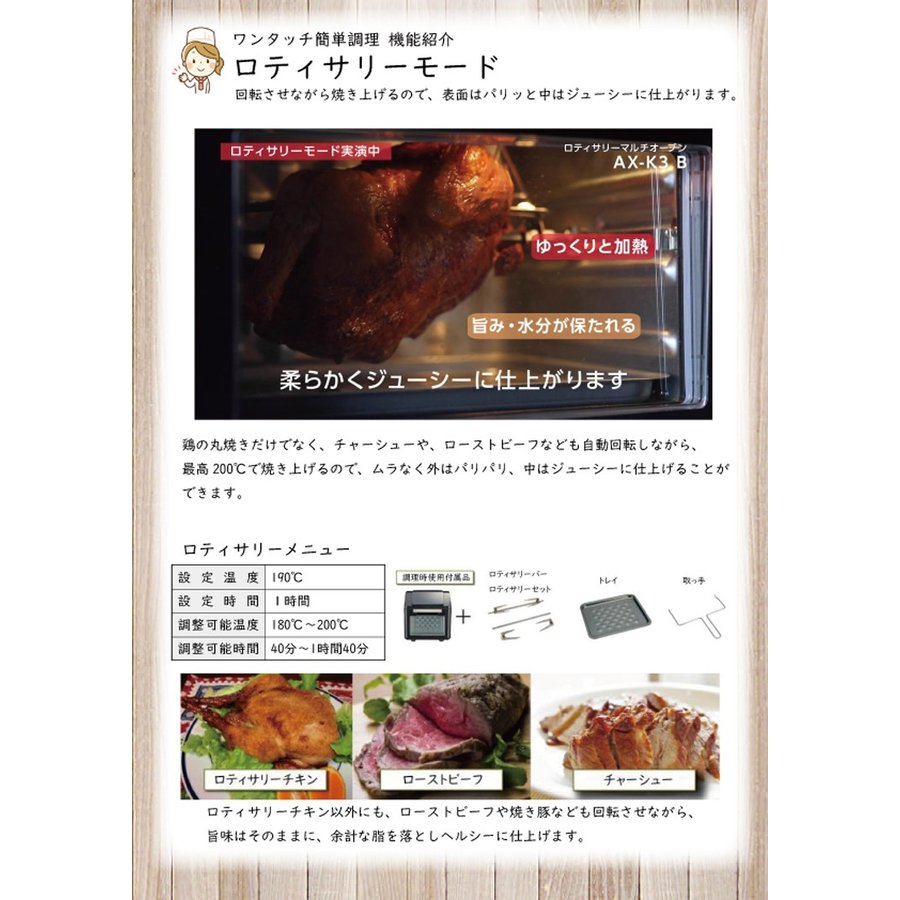 ロティサリーマルチオーブン オーブントースター ロースター 温風循環方式 温風調理 ノンフライヤー レシピブック付き 省スペース タッチパネル AINX AX-K3B ichibankanshop 06