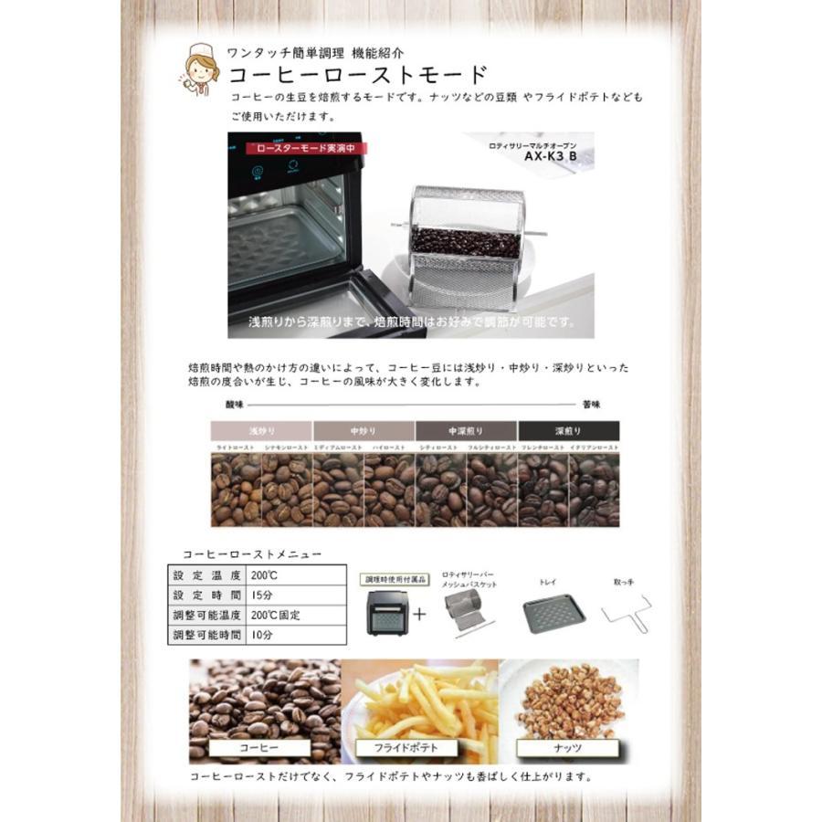ロティサリーマルチオーブン オーブントースター ロースター 温風循環方式 温風調理 ノンフライヤー レシピブック付き 省スペース タッチパネル AINX AX-K3B ichibankanshop 07